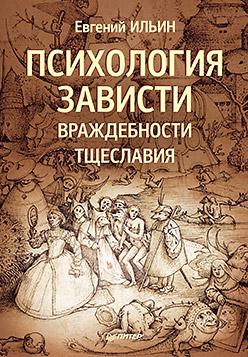 Ильин Е П - Психология зависти, враждебности, тщеславия обложка книги