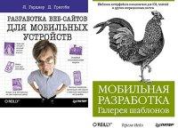 Комплект: Мобильная разработка. Галерея шаблонов+Разработка веб-сайтов для мобильных устройств