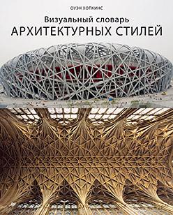 Визуальный словарь архитектурных стилей - фото 1