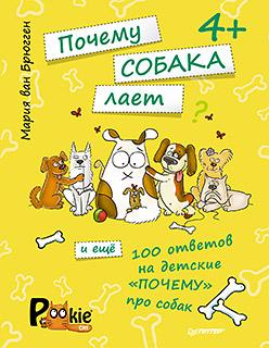 Почему собака лает и ещё 100 ответов на детские «почему» про собак. 4+ ван Брюгген М