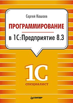 Программирование в 1С:Предприятие 8.3 - фото 1