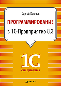 Кашаев С М - Программирование в 1С:Предприятие 8.3 обложка книги