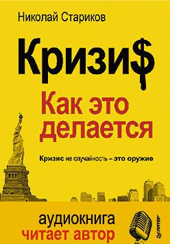 Стариков Н В - Кризис: Как это делается (+ аудиодиск, читает автор) обложка книги