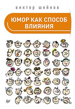 Шейнов В П - Юмор как способ влияния обложка книги