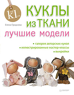 Куклы из ткани: лучшие модели Гриднева Е Н