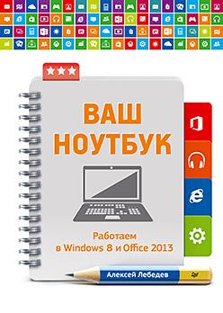 Лебедев А Н - Ваш ноутбук. Работаем в Windows 8 и Office 2013 обложка книги