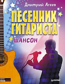 Агеев Д В - Песенник гитариста. Шансон обложка книги