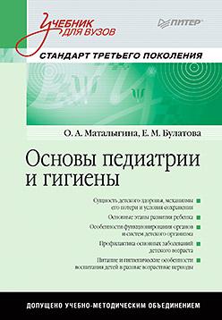Основы педиатрии и гигиены: Учебник для гуманитарных вузов. Стандарт третьего поколения Маталыгина О А