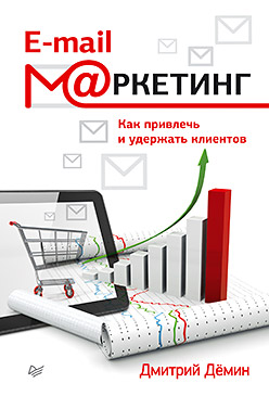 Дёмин Д И - E-mail-маркетинг. Как привлечь и удержать клиентов обложка книги