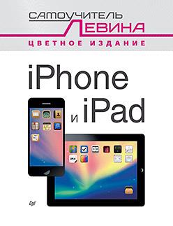 iPad и iPhone. Cамоучитель Левина в цвете - фото 1