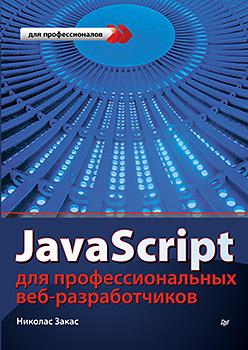 Закас Н - JavaScript для профессиональных веб-разработчиков обложка книги