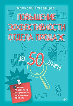 Рязанцев А В - Повышение эффективности отдела продаж за 50 дней обложка книги