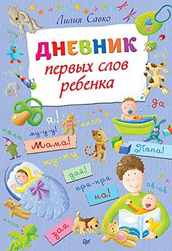 Дневник первых слов ребенка Савко Л М