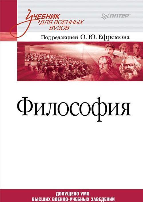 Ефремов О Ю Философия. Учебник для военных вузов