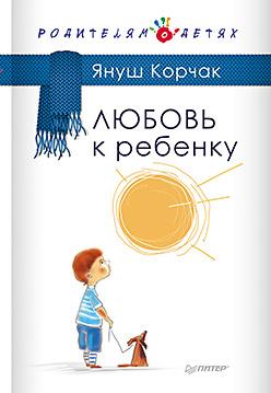 Любовь к ребенку Корчак Я
