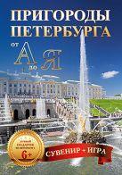 Пригороды Петербурга от А до Я (29 карточек) 10+