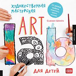 Художественная мастерская для детей (Art Lab) 6+ Швейк С