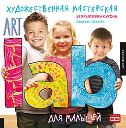 Художественная мастерская для малышей (Art Lab) 3+