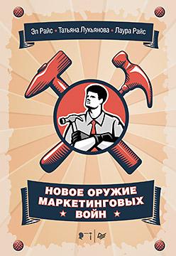 Райс Э - Новое оружие маркетинговых войн обложка книги