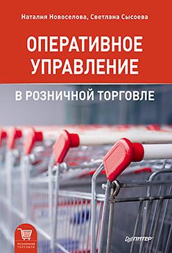 Новоселова Н А - Оперативное управление в розничной торговле обложка книги