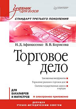 Афанасенко И Д - Торговое дело: Учебник для вузов. Стандарт третьего поколения (+ электронное приложение) обложка книги