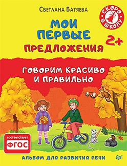 Батяева С В - Мои первые предложения. Альбом для развития речи 2+ обложка книги