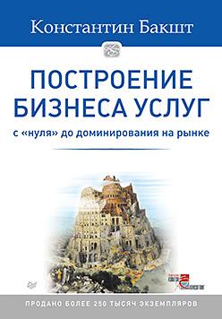 """Бакшт К А - Построение бизнеса услуг: с """"нуля"""" до доминирования на рынке обложка книги"""