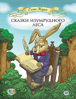 Журек Е В - Сказки Изумрудного Леса обложка книги