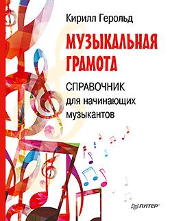 Музыкальная грамота. Справочник для начинающих музыкантов - фото 1