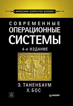 Таненбаум Э С - Современные операционные системы. 4-е изд. обложка книги