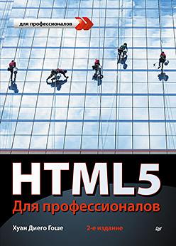 Гоше Х - HTML5. Для профессионалов. 2-е изд. обложка книги