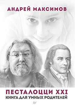 Песталоцци XXI. Книга для умных родителей Максимов А М