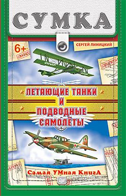 Летающие танки и подводные самолеты 6+ Линицкий С П