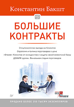 Бакшт К А - Большие контракты. 2-е издание обложка книги