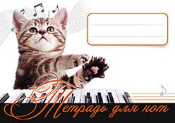 Тетрадь для нот. Котенок - музыкант 4+ - фото 1