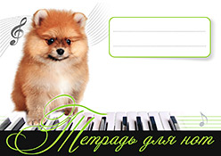 Тетрадь для нот. Рыжий щенок 4+ - фото 1