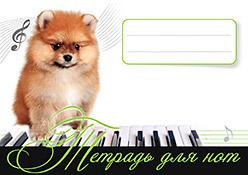 Тетрадь для нот. Рыжий щенок 4+