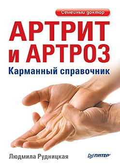 Артрит и артроз. Карманный справочник Рудницкая Л
