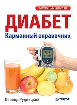 Диабет. Карманный справочник - фото 1