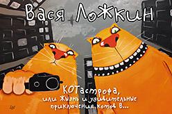 КОТастрофа, или Жызнь и удивительные приключения котов В... Ложкин В