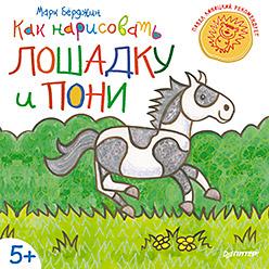 Бёрджин М - Как нарисовать лошадку и пони. 5+ обложка книги