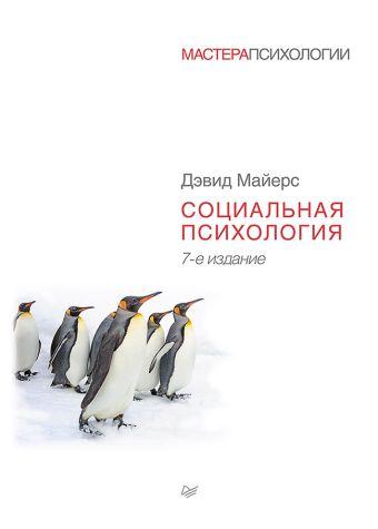 Социальная психология. 7-е изд. Майерс Д