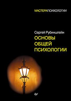 Рубинштейн С Л - Основы общей психологии обложка книги