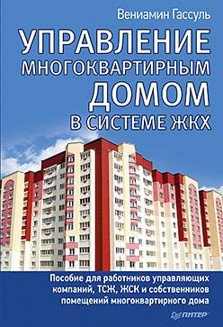 Гассуль В А - Управление многоквартирным домом в системе ЖКХ обложка книги