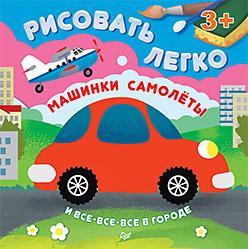 Машинки, самолеты и все-все-все в городе. Рисовать легко! 3+ Кушниренко В Н