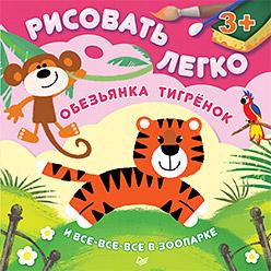 Обезьянка, тигрёнок и все-все-все в зоопарке. Рисовать легко! 3+ Гилеп И О