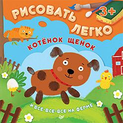 Чемеркина М И - Котенок, щенок и все-все-все на ферме. Рисовать легко! 3+ обложка книги