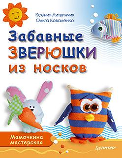 Литвинчик К С - Забавные зверюшки из носков. Мамочкина мастерская обложка книги