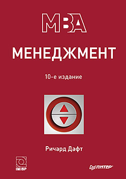 Дафт Р Л - Менеджмент. 10-е изд. обложка книги