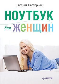 Пастернак Е Б - Ноутбук для женщин обложка книги